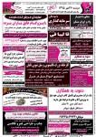 روزنامه استخدامی شهر و استان یزد | دوشنبه ۲۶ مهر ۹۵