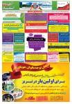 روزنامه استخدامی آذربایجان شرقی و تبریز | شنبه ۸ آبان ۹۵