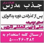 روزنامه استخدامی استان اصفهان | صبح یکشنبه ۲۵ مهر ۹۵