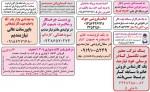 روزنامه استخدامی استان همدان | یکشنبه ۲۵ مهر ۹۵