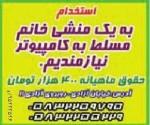 روزنامه استخدامی استان خراسان شمالی و شهر بجنورد | یکشنبه ۲۵ مهر ۹۵