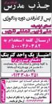 روزنامه استخدامی استان اصفهان | صبح دوشنبه ۲۶ مهر ۹۵