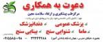 روزنامه استخدامی استان خراسان شمالی و شهر بجنورد   دوشنبه ۲۶ مهر ۹۵