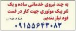 روزنامه استخدامی استان خراسان جنوبی و شهر بیرجند | دوشنبه ۲۶ مهر ۹۵