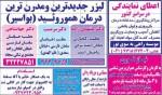 روزنامه استخدامی استان خوزستان و اهواز | دوشنبه ۲۶ مهر ۹۵
