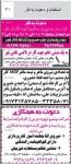 روزنامه استخدامی فارس و شهر شیراز | دوشنبه ۲۶ مهر ۹۵