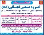 روزنامه استخدامی استان خوزستان و اهواز | سه شنبه ۲۷ مهر ۹۵