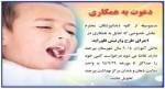 روزنامه استخدامی استان خراسان جنوبی و شهر بیرجند | سه شنبه ۲۷ مهر ۹۵