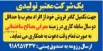 روزنامه استخدامی استان خراسان رضوی و شهر مشهد | دوشنبه ۱۰ آبان ۹۵