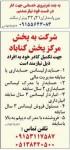 روزنامه استخدامی استان خراسان جنوبی و شهر بیرجند | دوشنبه ۱۰ آبان ۹۵