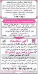 روزنامه استخدامی استان اصفهان | عصر دوشنبه ۱۰ آبان ۹۵