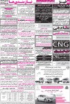 روزنامه استخدامی فارس و شهر شیراز | دوشنبه ۱۰ آبان ۹۵