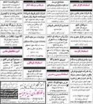 روزنامه استخدامی استان اصفهان | صبح یکشنبه ۱۸ مهر ۹۵