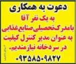 روزنامه استخدامی استان خراسان شمالی و شهر بجنورد | یکشنبه ۱۸ مهر ۹۵