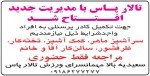 روزنامه استخدامی استان همدان | یکشنبه ۱۸ مهر ۹۵