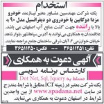 روزنامه استخدامی استان اصفهان | عصر یکشنبه ۱۸ مهر ۹۵