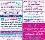 روزنامه استخدامی استان خوزستان و اهواز   یکشنبه ۱۸ مهر ۹۵