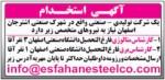 روزنامه استخدامی استان اصفهان | صبح دوشنبه ۱۹ مهر ۹۵