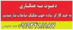 روزنامه استخدامی استان خراسان شمالی و شهر بجنورد | دوشنبه ۱۹ مهر ۹۵
