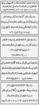 روزنامه استخدامی استان خراسان جنوبی و شهر بیرجند | دوشنبه ۱۹ مهر ۹۵