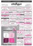 هفته نامه استخدامی استان کرمان | هفته سوم مهر ۹۵