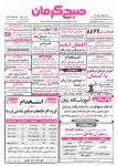 هفته نامه استخدامی استان کرمان | هفته چهارم مهر ۹۵