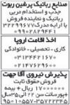 روزنامه استخدامی استان اصفهان | صبح دوشنبه ۱۰ آبان ۹۵