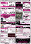 روزنامه استخدامی شهر و استان یزد | یکشنبه ۱۸ مهر ۹۵