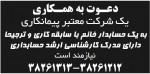 روزنامه استخدامی استان همدان | شنبه ۲۴ مهر ۹۵