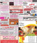 روزنامه استخدامی استان همدان | سه شنبه ۲۷ مهر ۹۵