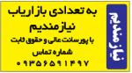 هفته نامه استخدامی استان کرمان | هفته دوم آبان ۹۵