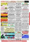 روزنامه استخدامی هرمزگان و بندرعباس | دوشنبه ۱۹ مهر ۹۵