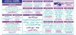 روزنامه استخدامی استان قم | دوشنبه ۱۹ مهر ۹۵