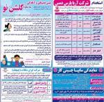 روزنامه استخدامی استان خوزستان و اهواز | شنبه ۲۴ مهر ۹۵