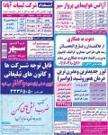 روزنامه استخدامی استان خوزستان و اهواز | یکشنبه ۲۵ مهر ۹۵