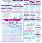 روزنامه استخدامی استان قم | یکشنبه ۲۵ مهر ۹۵