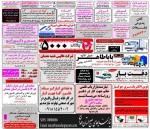 روزنامه استخدامی استان همدان | دوشنبه ۲۶ مهر ۹۵