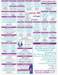 روزنامه استخدامی استان قم   دوشنبه ۲۶ مهر ۹۵