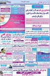 روزنامه استخدامی استان خوزستان و اهواز | دوشنبه ۱۰ آبان ۹۵