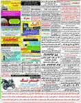 روزنامه استخدامی هرمزگان و بندرعباس   سه شنبه ۱۱ آبان ۹۵