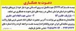 روزنامه استخدامی استان خراسان شمالی و شهر بجنورد   سه شنبه ۱۱ آبان ۹۵