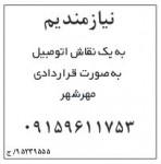 روزنامه استخدامی استان خراسان جنوبی و شهر بیرجند   چهارشنبه ۱۲ آبان ۹۵