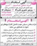 روزنامه استخدامی استان اصفهان   عصر چهارشنبه ۱۲ آبان ۹۵