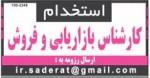 روزنامه استخدامی استان اصفهان   صبح پنجشنبه ۱۳ آبان ۹۵