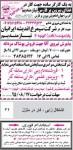 روزنامه استخدامی فارس و شهر شیراز | پنجشنبه ۱۳ آبان ۹۵