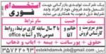 روزنامه استخدامی استان اصفهان   صبح شنبه ۱۵ آبان ۹۵