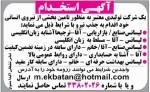 روزنامه استخدامی استان اصفهان   صبح یکشنبه ۱۶ آبان ۹۵
