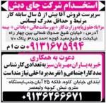 روزنامه استخدامی استان اصفهان | صبح چهارشنبه ۱۲ آبان ۹۵