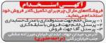 روزنامه استخدامی استان همدان | پنج شنبه ۱۳ آبان ۹۵