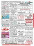 روزنامه استخدامی هرمزگان و بندرعباس | شنبه ۱۵ آبان ۹۵